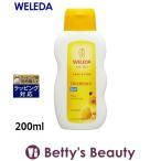 ヴェレダ カレンドラ ベビーバスミルク  200ml (入浴剤・バスオイル)