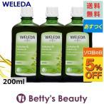 ヴェレダ ホワイトバーチ ボディシェイプオイル とってもお得な3個セット 200ml (ボディオイル)  WELEDA【代引・カード決済のみ】/ コスメ
