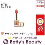 エスティローダー ピュア カラー クリスタル シアー リップスティック #01 クリスタル ベビー クリーム 3.8g (口紅)