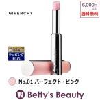 ジバンシー ルージュ・パーフェクト No.01 パーフェクト・ピンク 2.2g (リップケア)  GIVENCHY