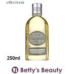 ロクシタン アーモンド モイスチャライジング シャワーオイル  250ml (入浴剤・バスオイル)  L'occitane/ ギフト