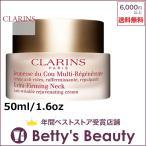 クラランス エクストラファーミング ネッククリーム  50ml/1.6oz (ネックケア)  CLARINS