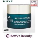 ニュクス ニュクスリアンス UR ナイト クリーム 50ml ナイトクリーム NUXE