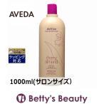アヴェダ チェリー アーモンド シリーズ ソフトニング シャンプー  1000ml(サロンサイズ) (シャンプー)  AVEDA