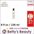 ジョンマスターオーガニック ローズマリー&ペパーミントデタングラー  8 fl oz / 236 ml (コンディショナー)