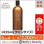 【送料無料】ジョンマスターオーガニック ジン&セージコンディショニング シャンプー  1035ml(サロンサイズ) (シャンプー)