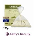 カティエ ウルトラ グリーン クレイ (モンモリロナイト クレイ 20ミクロン)  250g (洗い流すパック・マスク)