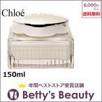 クロエ クロエ パフューム ボディクリーム  150ml (ボディクリーム)  Chloe/ コスメ