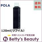 【送料無料】ポーラ B.A ローション  120ml(リフィル) (化粧水)