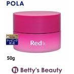 ポーラ Red B.A マルチコンセントレート  50g (ナイトクリーム)  Polaプレゼント 人気コスメ おすすめ