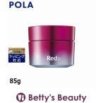 ポーラ Red B.A コントゥアテンションマスク  85g (マッサージ料)  プレゼント コスメ