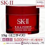 SK2 R.N.A. パワー ラディカル ニュー エイジ  15g(ミニサイズ) (乳液) エスケーツー SK-II SK-2 SKII/ コスメ