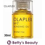 オラプレックス NO.7 ボンディング オイル  30ml (ヘアオイル)