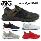 ショッピングasics asics tiger アシックスタイガー GT DS メンズ スニーカー H6G3N  H6E4N/ASICS3