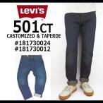 リーバイス 501CT LEVI'S501CT 501 カスタマイズド テーパード #181730024 #181730012 US規格 MEN'S/LIA73