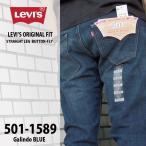 リーバイス 501 LEVI'S501 Galindo BLUE 501-1589 US規格 MEN'S/LIV70