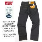 リーバイス Levi's 501-1931 生デニム コーンミルズ 赤耳 セルビッチ シュリンクトゥフィット CONE MILLS  Shrink-to-Fit LONGDAY メンズボトムス 501 /LIV80