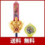 妖聖剣シリーズ02 スザク蒼天斬 妖聖剣 妖怪アークセット 1セット