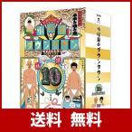 初回限定特別版 DVD 水曜日のダウンタウン10 目隠しクロちゃんソフビBOXセット