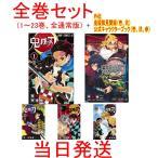 鬼滅の刃 1巻〜20巻 全巻セット 【即納】