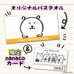 自分ツッコミくま オリジナルバスタオル nanacoカード付き 描き起こしオリジナルデザイン ナガノ
