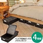 ベッド下収納ボックス4個組ブラウン 【収納ケース】【収納ボックス】【収納BOX】