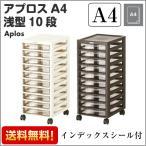 収納ボックス アプロス A4 浅型 10段 Aplos レターケース 書類ケース 引き出し 収納BOX 収納ケース 送料無料