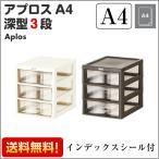 アプロスA4深型3段【Aplos】【レターケース】【収納BOX】【収納ボックス】【収納ケース】
