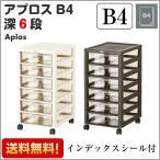 収納ボックス アプロス B4 深型 6段 Aplos レターケース 書類ケース 引き出し 収納BOX 収納ケース 送料無料