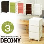 収納ボックス デコニーチェスト 3段 プラスチック製 引出し ふた付き 衣類 小物 収納 ケース ボックス BOX 国産 日本製