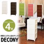 収納ボックス デコニーチェスト 4段 プラスチック製 引出し ふた付き 衣類 小物 収納 ケース BOX 国産 日本製