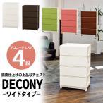収納ボックス デコニーワイド チェスト 4段 プラスチック製 引出し ふた付き 衣類 小物 収納 ケース  BOX 国産 日本製
