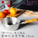 雪平鍋 電磁 打出 18cm IH ガス 対応 槌目仕上げ ステンレス 片手鍋 送料無料 日本製 燕三条