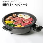 ホットプレート 消煙グリラー ヘルシートーク 煙 の 少ない 焼肉プレート 温度調節機能つき 日本製 送料無料