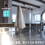布巾かけ 18-8 ステンレス 折りたたみ タイプ キッチン テーブル シンク上 日本製 国産 燕三条製