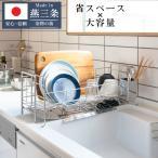 水切りラック シンク横 伸縮 ステンレス  シンク上  大容量 スリム キッチン さびにくい 収納 国産 水切りカゴ 送料無料
