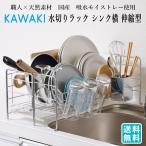 珪藻土 水切り KAWAKI スライド水切りラック ステンレス製 伸縮タイプ