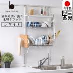 be worth style 水が自動で流れる 突っ張り水切りラック ホワイト  日本製
