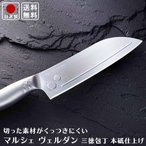包丁 三徳包丁 マルシェ ヴェルダン 一体型 刃渡り 16.5cm モリブデン鋼 柄 ステンレス鋼 送料無料 日本製