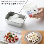 バット ふた付き ザル セット ステンレス 水切り ヨーグルト キッチン 雑貨 おしゃれ 料理 健康 日本製 国産 送料無料