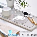 水切りトレー 珪藻土 吸水 モイストレー スリム キッチン シンク上 国産 日本製 SS-310217S KAWAKI 水切りラック 対応 送料無料