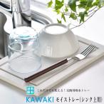 水切りトレー 珪藻土 吸水 モイストレー スリム キッチン シンク上 国産 日本製 SS-310216S KAWAKI 水切りラック 対応 送料無料