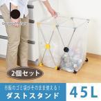 ごみ箱 45リットル 2個セット スリム ダストボックス おしゃれ キッチン 分別 ごみ袋 屋外 日本製