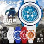 ICE-WATCH アイスウォッチ ICE dune デューン ラージサイズ 全6色
