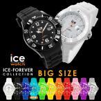 アイスウォッチ 公式ストア 腕時計 ICE-WATCH アイス フォーエバー ビッグ メンズ レディース ICE-WATCH アイスウォッチ