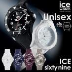 ICE-WATCH アイスウォッチ ICE Sixty nine アイスシックスティナイン (ユニセックスサイズ)