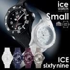 ICE-WATCH アイスウォッチ ICE Sixty nine アイスシックスティナイン (スモールサイズ)
