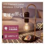 間接照明 ベッドサイドランプ ワイヤレス充電器 iPhone スマホ対応 LEDランプ 浮く電球 フローティングランプ 空中浮遊 インテリア 日本語説明書付き