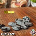 素敵な貝ボタン(大自然のボタン)10個入り1セット