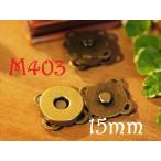 【縫い付け式マグネットボタン 15mm アンティークゴールド】磁石ホック ハンドメイド・レザークラフトの定番アイテム!工場直入荷でお安く提供中[M403]
